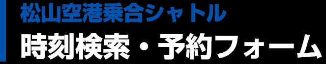 松山空港乗合シャトル 時刻検索・予約フォーム